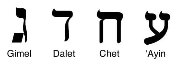 letras hebreo